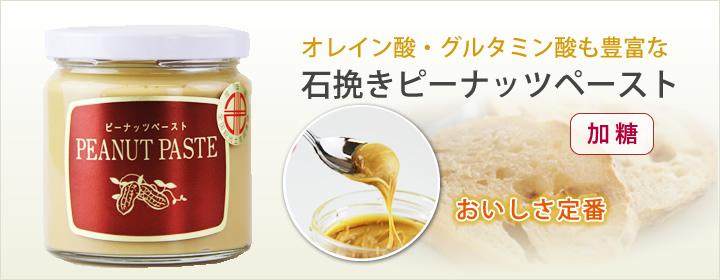 おいしさ定番・オレイン酸・グルタミン酸も豊富な石挽きピーナッツペースト